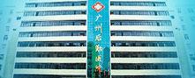 广州后勤医院